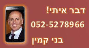 +972-52-5278966