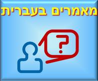 מאמרים בעברית