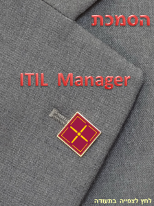 ITIL_Manager_Certification