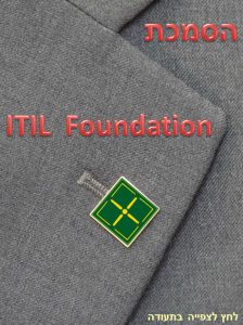 ITIL_Foundation_Certification