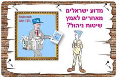 מדוע ישראלים מאחרים לאמץ שיטות ניהול