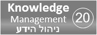 תהליך ניהול הידע – Knowledge management